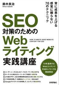 SEO対策のための Webライティング実践講座【電子書籍】[ 鈴木良治 ]