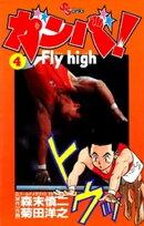 ガンバ!Fly high(4)