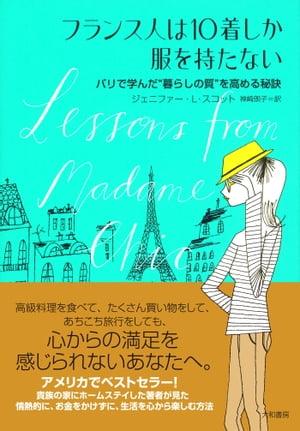 """フランス人は10着しか服を持たないパリで学んだ""""暮らしの質""""を高める秘訣【電子書籍】[ ジェニファー・L・スコット ]"""