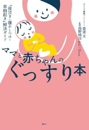 ママと赤ちゃんのぐっすり本 「夜泣き・寝かしつけ・早朝起き」解決ガイド【電子書籍】[ 愛波文 ]