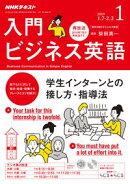 NHKラジオ 入門ビジネス英語 2019年1月号[雑誌]