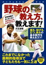 野球の教え方、教えます!【電子書籍】[ 大石滋昭 ]
