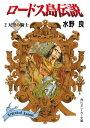 ロードス島伝説2 天空の騎士【電子書籍】[ 水野 良 ]