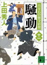 騒動 百万石の留守居役(十一)【電子書籍】[ 上田秀人 ]