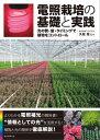 電照栽培の基礎と実践光の質・量・タイミングで植物をコントロール【電子書籍】[ 久松完 ]