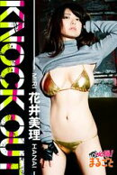 KNOCK OUT 花井美理