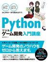 Pythonでつくる ゲーム開発 入門講座【電子書籍】[ 廣瀬豪 ]