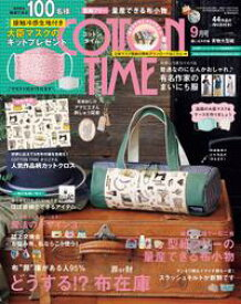COTTON TIME 2020年 09月号どうする!? 布在庫【電子書籍】