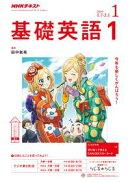 NHKラジオ 基礎英語1 2019年1月号[雑誌]