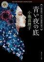 青い夜の底 小池真理子怪奇幻想傑作選2【電子書籍】[ 小池 真理子 ]