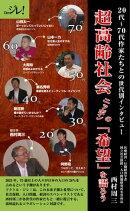 超高齢社会ニッポンの「希望」を語ろう
