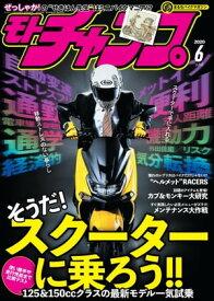 モトチャンプ 2020年 6月号【電子書籍】[ 三栄 ]