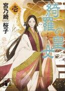 綺羅の皇女(1)