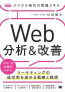 デジタル時代の実践スキル Web分析&改善 マーケティングの成功率を高める戦略と戦術(MarkeZine BOOKS)
