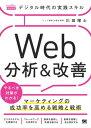 デジタル時代の実践スキル Web分析&改善 マーケティングの成功率を高める戦略と戦術(MarkeZine BOOKS)【電子書籍】…