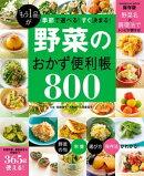 「もう1品」が季節で選べる!すぐ決まる! 野菜のおかず便利帳800