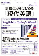 NHKラジオ 高校生からはじめる「現代英語」 2019年1月号[雑誌]