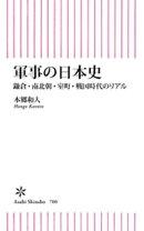 軍事の日本史 鎌倉・南北朝・室町・戦国時代のリアル
