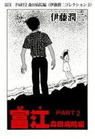 富江 PART2 森田病院編(伊藤潤二コレクション 2)【電子書籍】[ 伊藤潤二 ]