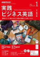 NHKラジオ 実践ビジネス英語 2019年1月号[雑誌]