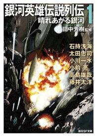 銀河英雄伝説列伝1【電子書籍】[ 田中芳樹 ]