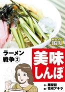美味しんぼ ラーメン戦争(2)