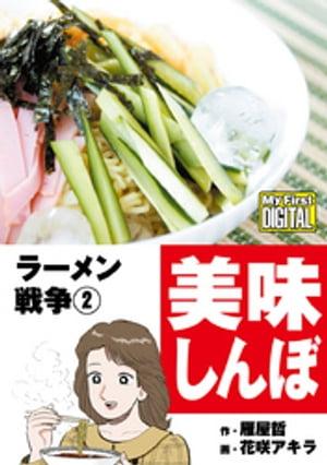 美味しんぼ ラーメン戦争(2)【電子書籍】[ 雁屋哲 ]