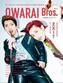 OWARAI Bros. Vol.2 -TV Bros.別冊お笑いブロス-【電子書籍】[ 東京ニュース通信社 ]
