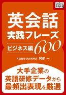 英会話実践フレーズ600 [ビジネス編]