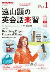 NHKラジオ 遠山顕の英会話楽習 2019年1月号[雑誌]