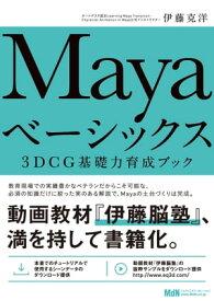 Mayaベーシックス 3DCG基礎力育成ブック【電子書籍】[ 伊藤 克洋 ]