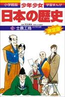 学習まんが 少年少女日本の歴史13 士農工商 ー江戸時代前期ー