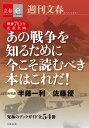 戦後70年記念企画 半藤一利・佐藤優 初対談 あの戦争を知るために今こそ読むべき本はこれだ! 【文春e-Books】【…