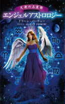 エンジェルアストロロジー 天使の占星術