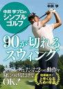 中井 学プロのシンプルゴルフ 90が切れるスウィング【電子書籍】[ 中井学 ]