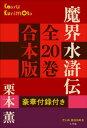 P+D BOOKS 魔界水滸伝 全20巻 合本版【電子書籍】[ 栗本薫 ]