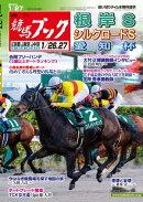 週刊競馬ブック2019年01月21日発売号