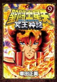 聖闘士星矢 NEXT DIMENSION 冥王神話 9【電子書籍】[ 車田正美 ]