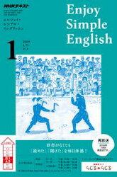 NHKラジオ エンジョイ・シンプル・イングリッシュ 2019年1月号[雑誌]
