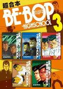 BEーBOPーHIGHSCHOOL 超合本版(3)