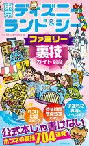 東京ディズニーランド&シー ファミリー裏技ガイド2016〜17年版