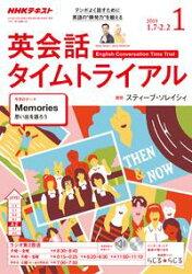 NHKラジオ 英会話タイムトライアル 2019年1月号[雑誌]