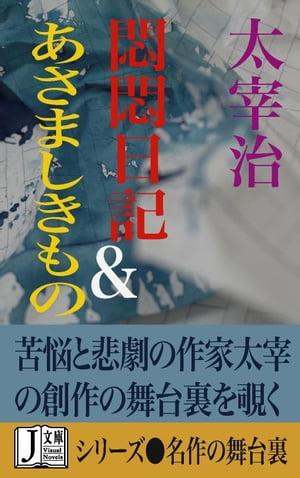 あさましきもの&悶悶日記[ヴィジュアルノベルス版]【電子書籍】[ 太宰治 ]