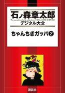ちゃんちきガッパ(2)