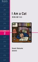 I Am a Cat 吾輩は猫である