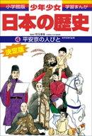 学習まんが 少年少女日本の歴史4 平安京の人びと  ー平安時代前期ー