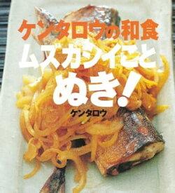 ケンタロウの和食 ムズカシイことぬき!【電子書籍】[ ケンタロウ ]