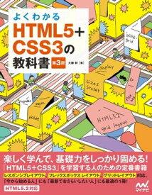 よくわかるHTML5+CSS3の教科書【第3版】【電子書籍】[ 大藤幹 ]