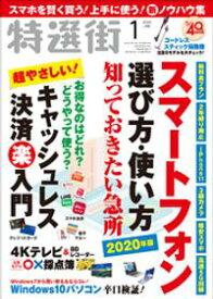 特選街 2020年1月号【電子書籍】