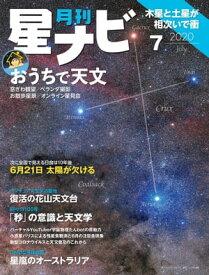 月刊星ナビ 2020年7月号【電子書籍】[ 星ナビ編集部 ]